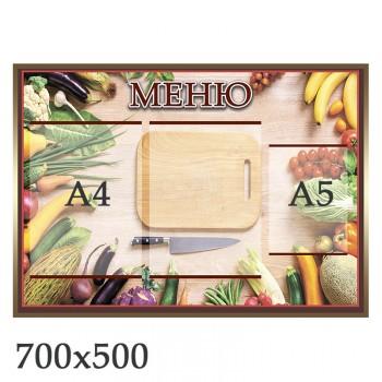 Стенд меню для столовой овощи