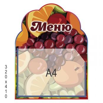 Стенд меню для столовой фрукты