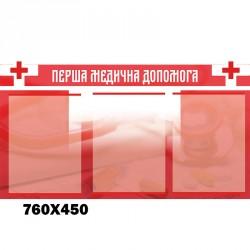 """Стенд """"Медична допомога"""" червоний"""