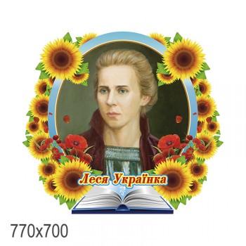 Стенд Портрет Леся Украинка