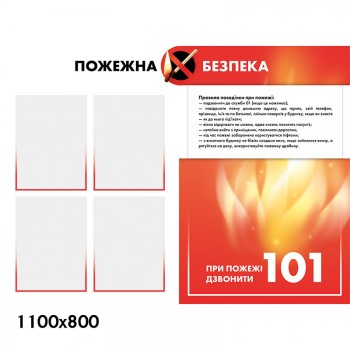 Стенд пожарная безопасность модель 1259