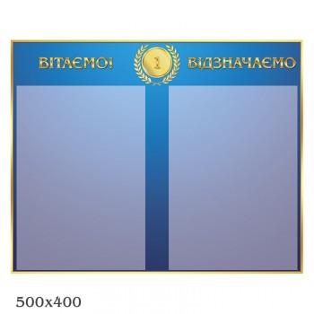 "Стенд ""Работники месяца"" (медаль)"