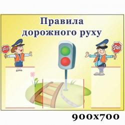 """Стенд """"Правила дорожного движения"""" (светофор)"""