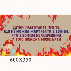 Пожежна безпека 1443