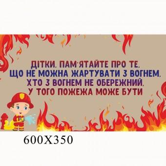 Пожарная безопасность 1443