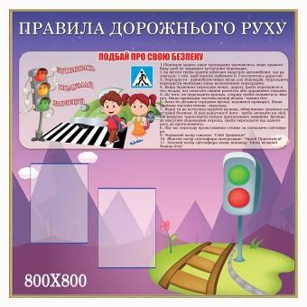"""Стенд """"Правила дорожного движения"""" (фиолет)"""