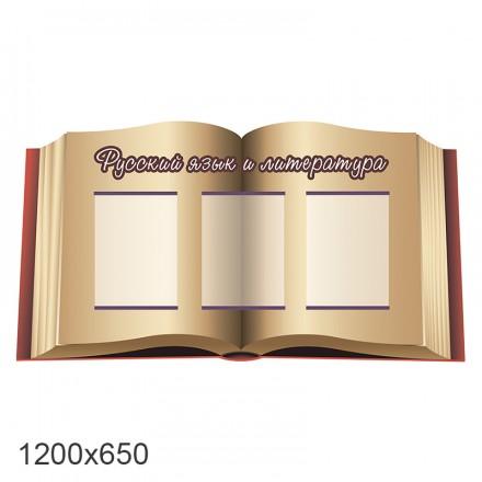 """Стенд """"Русский язык и литература"""" (открытая книга)"""