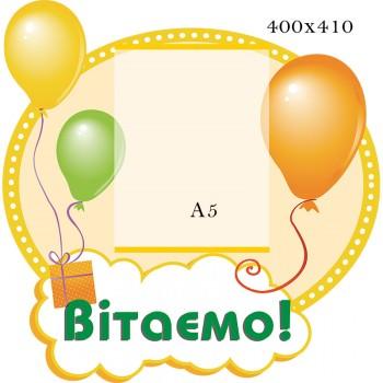 Стенд Вітаємо кульки