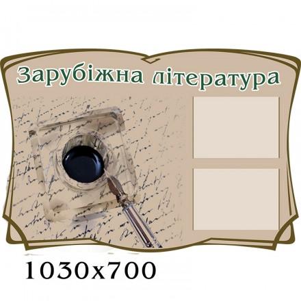 Стенд зарубежная литература 1364