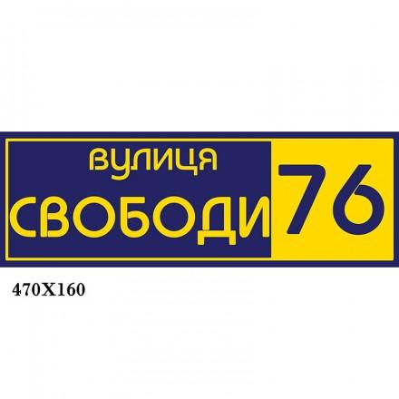 Адресная табличка 1373