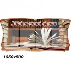Стенд Библиотека