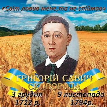 Стенд Григорий Сковорода