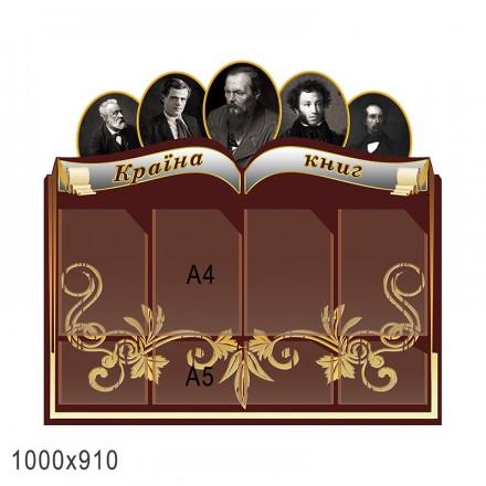 Стенд страна книг