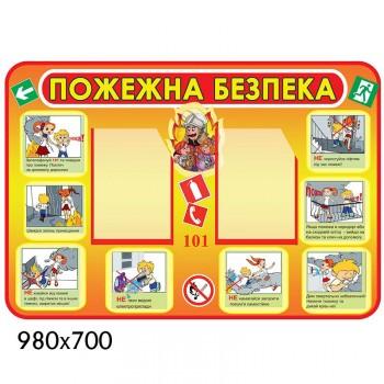 Стенд пожарная безопасность модель 1239