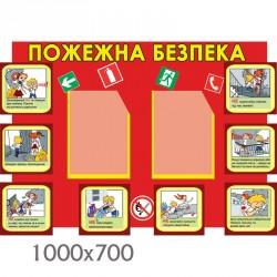 Стенд пожарная безопасность Модель 1240