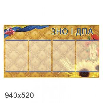 ЗНО и ДПА 1490