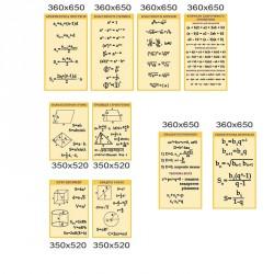 Комплекс математических формул
