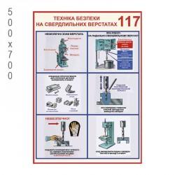 Стенд техника безопасности 1228