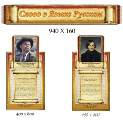 Комплекс для кабинета русской литературы