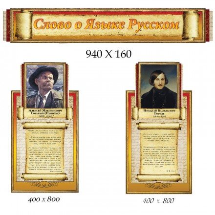 Комплекс для кабинета русской литературы 2