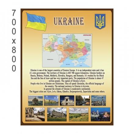Стенд Украина