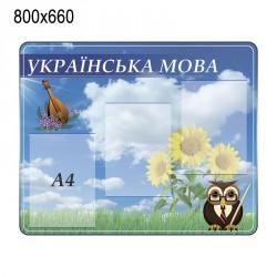 """Стенд закругленный """"Украинский язык"""""""