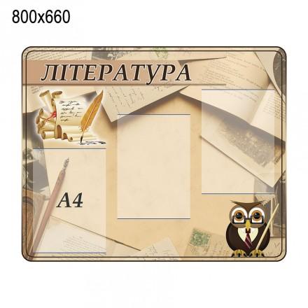 Стенд по украинской литературе