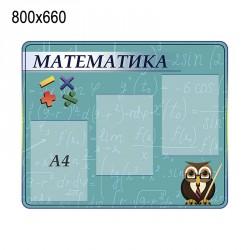 """Стенд закругленный """"Математика"""""""