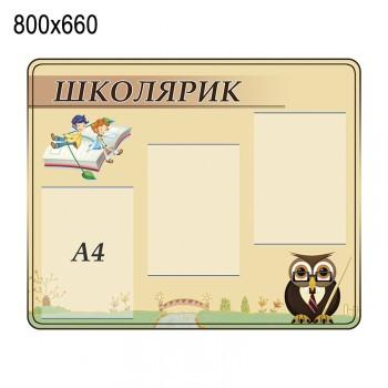 """Стенд закругленный """"Школярик"""""""