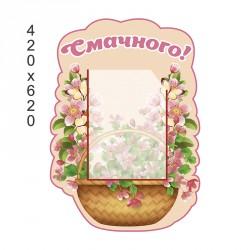 """Стенд """"Смачного"""" цветы"""