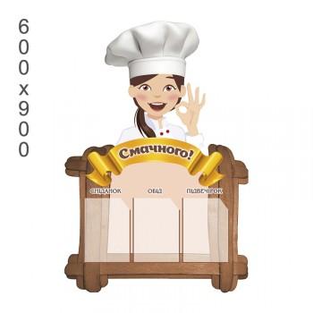 Стенд меню повар