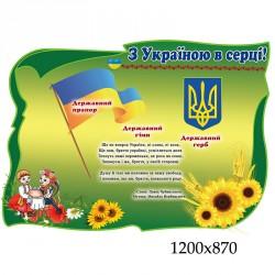 """Стенды символика Украины """"Зеленый"""""""