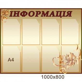 """Информационные стенды """"Узоры"""""""