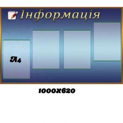 """Информационные стенды для школы """"Синий"""""""