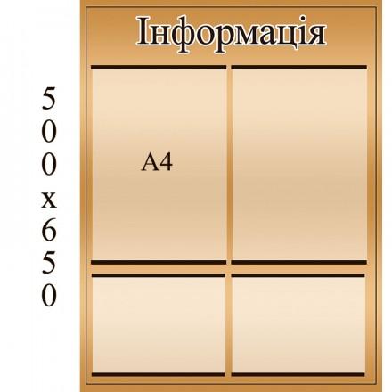"""Информационные стенды для школы """"Коричневый"""""""