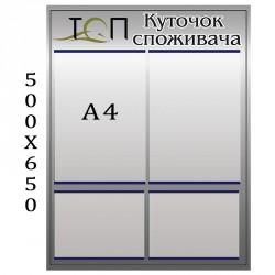 """Информационные стенды для школы """"Серебро"""""""