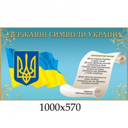 """Стенды символика Украины """"Мята"""""""