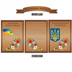"""Стенд символика Украины """"Комплекс коричневый"""""""