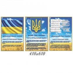 """Стенды символика Украины """"Облака"""""""