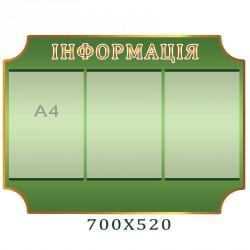 Информационные стенды для школы 'Зеленый'