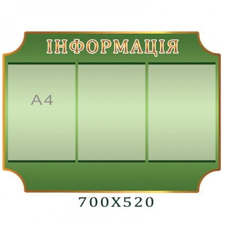 """Информационные стенды для школы """"Зеленый"""""""