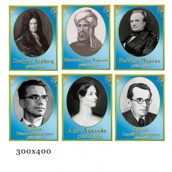 Портреты информатиков - 6 шт