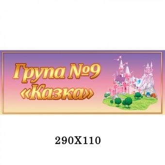 Табличка для группы