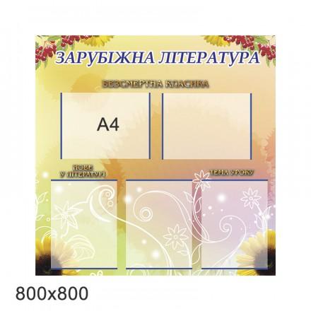 """Стенд """"Зарубежная литература светлая"""" ,стенд для школы"""