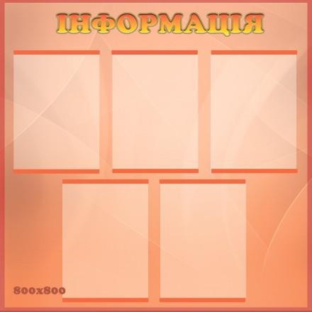 Стенд информация оранжево-желтый