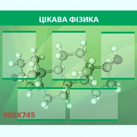 Цікава фізика, зелений