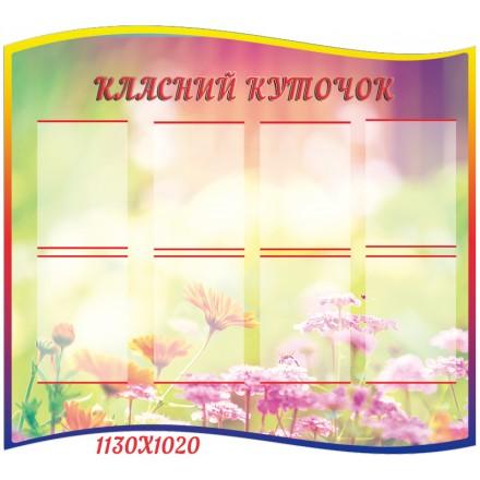 Класний куточок, рожеві квіти
