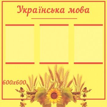 Українська мова, соняхи, пшениця, жовтий