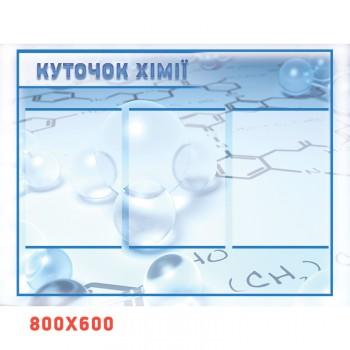 Куточок хімії, блакитний, молекули