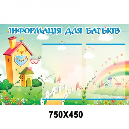 Стенд Інформація для батьків будиночки